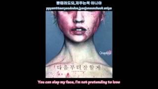 Zico - 다음부터 잘할께 (Hangul/Romanization/Eng Sub)