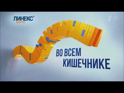 Реклама Линекс Форте   Июль 2019