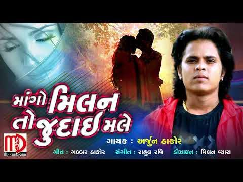 Mango Milan To Judai Male | Latest Gujarati Sad Song 2019 | Arjun Thakor | Gabbar Thakor