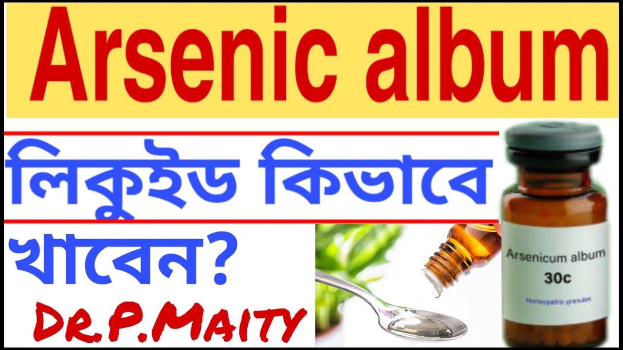 লিকুইড Arsenic album 30 কিভাবে খাবেন, জানাচ্ছেন, ডক্টর পি মাইতি|Bangla health video