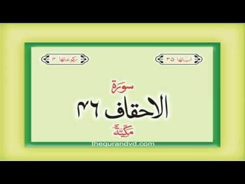 46. Surah Al Ahqaf with audio Urdu Hindi translation Qari Syed Sadaqat Ali