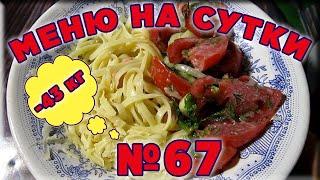 67  Правильное домашнее питание для похудения на день  Как похудеть готовое меню 1500 ккал калорий