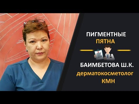 Пигментные пятна. Врач дерматокосметолог Баимбетова Ш.К.