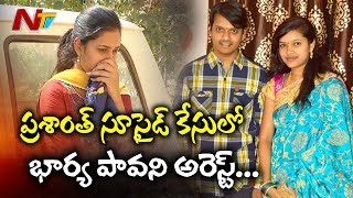 Prashanth Wife Pavani Arrested in Cheating Case, Panjagutta Inspector Face To Face | NTV