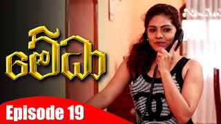 Medha - මේධා | Episode 19 | 10 - 12 - 2020 | Siyatha TV Thumbnail