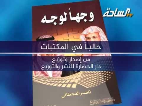 وجهاً لوجه | ديوان يجمع الدكتور عايض القرني والأستاذ ناصر القحطاني