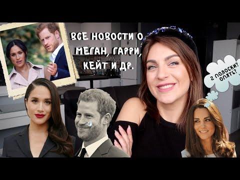 Меган NOT ОКЕЙ, Гарри ПЛАЧЕТ и Кейт все же ждет ЧЕТВЕРТОГО