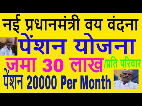 प्रधानमंत्री पेंशन योजना   New Pradhan Mantri Vaya Vandana Yojana   Upto 31March2020 Limit 15 lakh