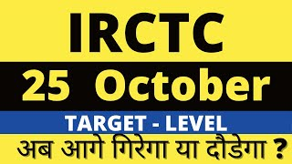 IRCTC BREAKING NEWS | IRCTC SHARE TODAYS LATEST NEWS | IRCTC STOCK TARGET |