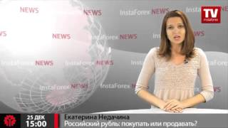 Форекс. Аналитика. Российский рубль: покупать или продавать?