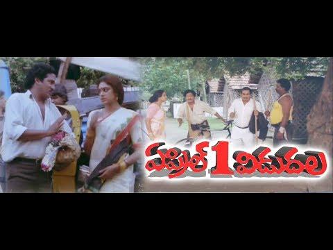 APRIL 1ST VIDUDALA :: ఏప్రిల్ 1 విడుదల :: DR.RAJENDRA PRASAD & SHOBANA