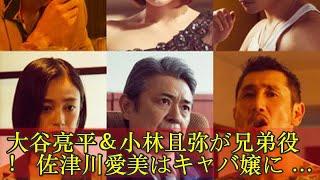 大谷亮平&小林且弥が兄弟役! 佐津川愛美はキャバ嬢に『ゼニガタ』追加...