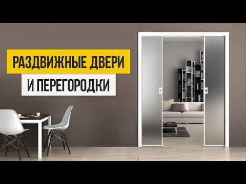 двери перегородки раздвижные