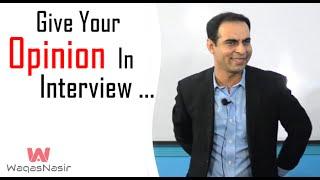 Give Your Opinion In Interview | Qasim Ali Shah | Urdu/Hindi | WaqasNasir