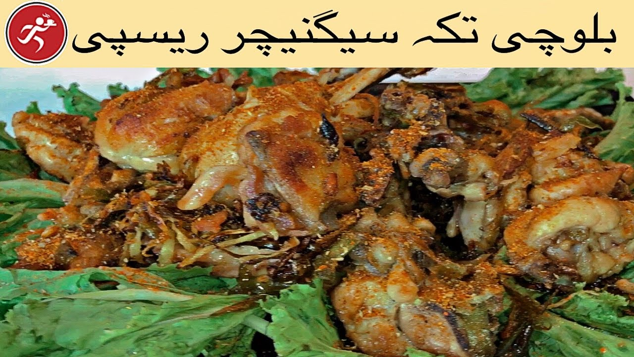 Balochi Tikka Masala Recipe | Chicken recipe in Urdu Hindi