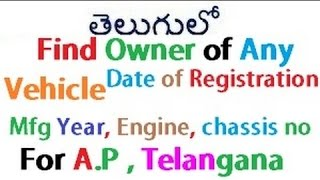 HOW TO FIND ANY VEHICLE  OWNER NAME - IN TELUGU