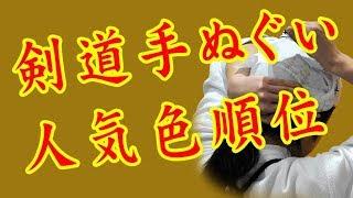 面タオル 人気のある色の順位 剣道面タオルチャンネル