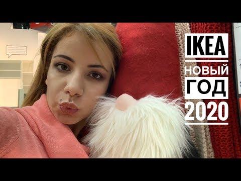 IKEA НОВЫЙ ГОД 2020 / Коллекция ВИНТЕР / Офелия