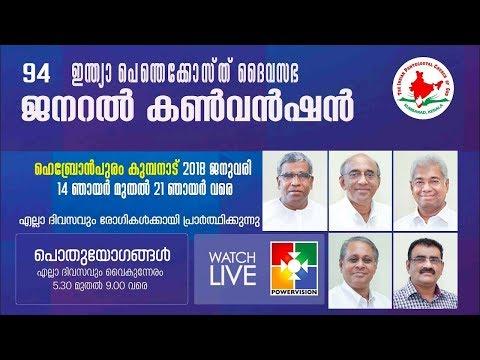 IPC General Convention 2018   Live   Kumbanad   Morning Meeting   20.01.2018