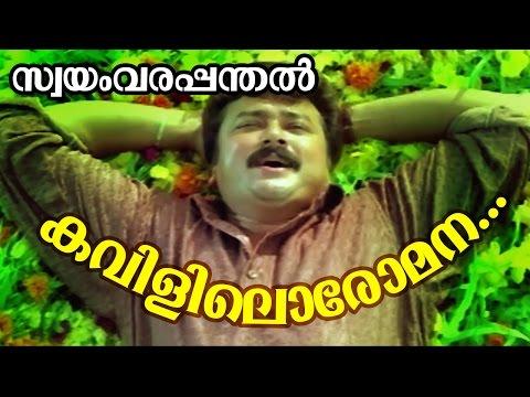 Kavililoromana Lyrics - കവിളിലോരോമന മറുകുമായ് - Swayamvarapanthal Movie Songs Lyrics