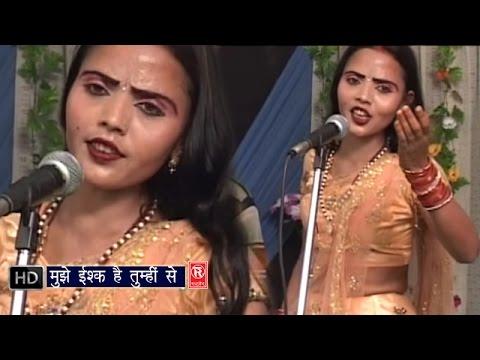 Mujhea Ishq Hai Tujhi Se | मुझे इश्क़ है तुझी से | Hindi Hot Stage Dande Show Songs