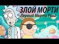 ЗЛОЙ МОРТИ - Это первый Морти Рика!