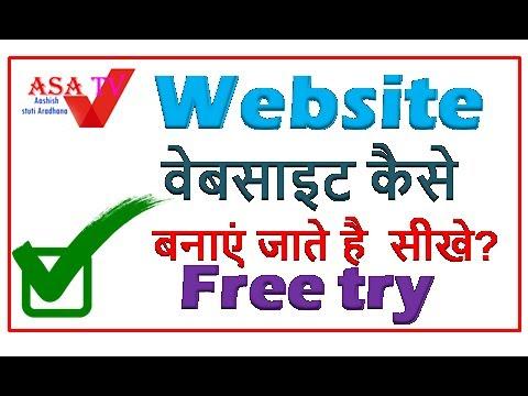 How To Make Free Website Muft Website Kaise Banate Hain Hindi By Asa Tv