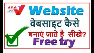How to make a Free Website? Muft Website kaise banate hain? Hindi video by ASA TV