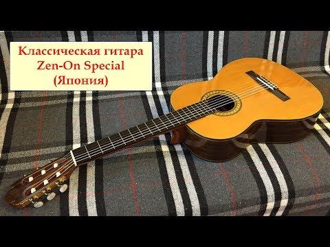 Классическая гитара Zen-On Special (Япония)