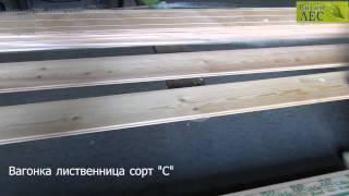Евровагонка лиственница сорт С(, 2014-10-07T05:16:58.000Z)