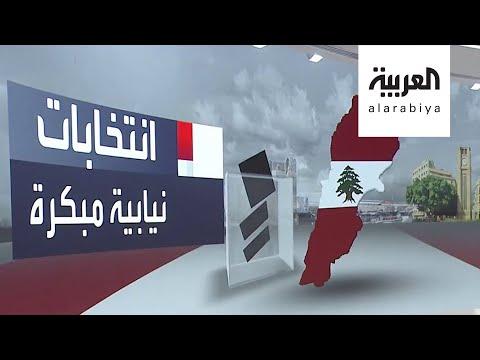 تركيبة برلمان لبنان.. حزب الله وأمل يسيطران  - نشر قبل 3 ساعة