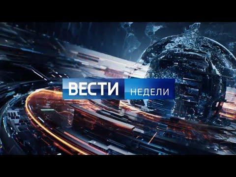 """Анонс """"Вести недели"""" от 3 ноября 2019"""