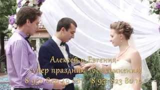 Ростов-на-Дону -Ведущий Алексей и певица Евгения