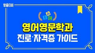 [진로·자격증 가이드] 영어영문학과 박윤주 교수