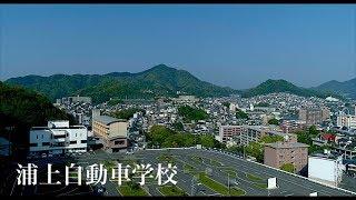 【空撮】浦上自動車学校