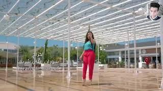 غزل عبد لله - هدني يالولد 2018