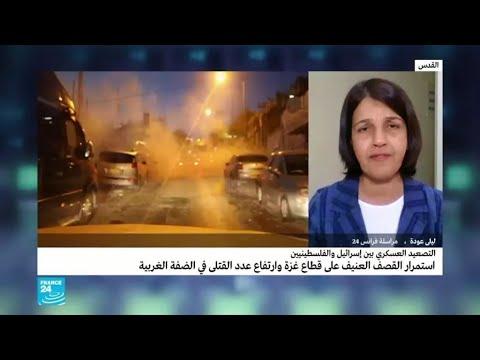 تجدد القصف الإسرائيلي على غزة وصدامات في الضفة الغربية أسفرت عن سقوط 11 فلسطينيا  - نشر قبل 3 ساعة