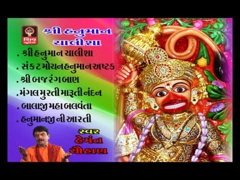 Hanuman Chalisa Full-Sarangpur Hanumanji - Hemant Chauhan - 2016 Non Stop Hanuman Bhajan-Songs