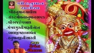 Hanuman Chalisa Full-Sarangpur Hanumanji-Hemant Chauhan-2016 Non Stop Hanuman Bhajan-Songs