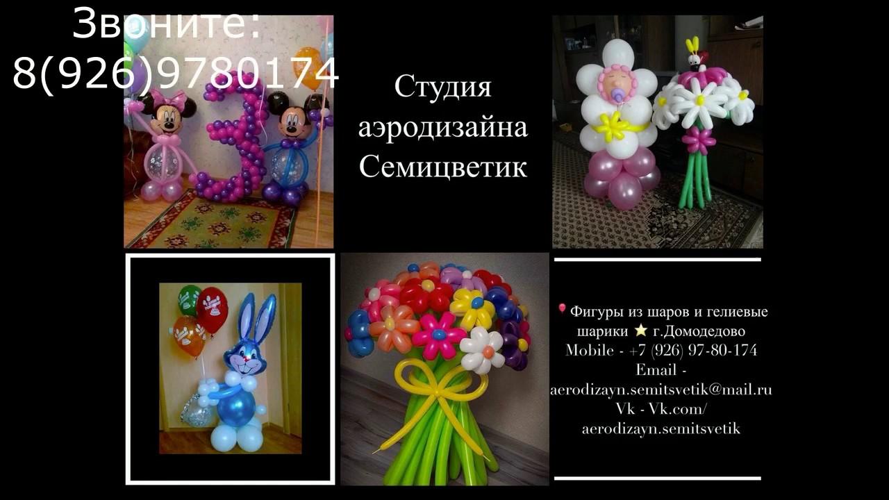 Шарики Домодедово семицветик - фигурки, цветы из шаров, светящиеся шары и многое другое
