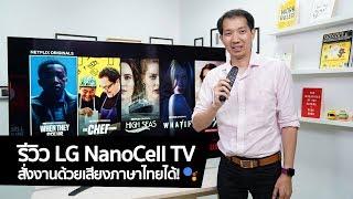 [spin9] รีวิว LG NanoCell AI TV ทีวีอัจฉริยะ สั่งงานด้วยเสียงภาษาไทยได้!