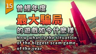 Now, what is the situation of the biggest scam game of the year?
