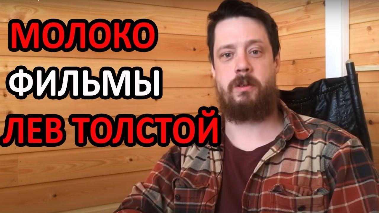 Лев Толстой, фильмы и молоко
