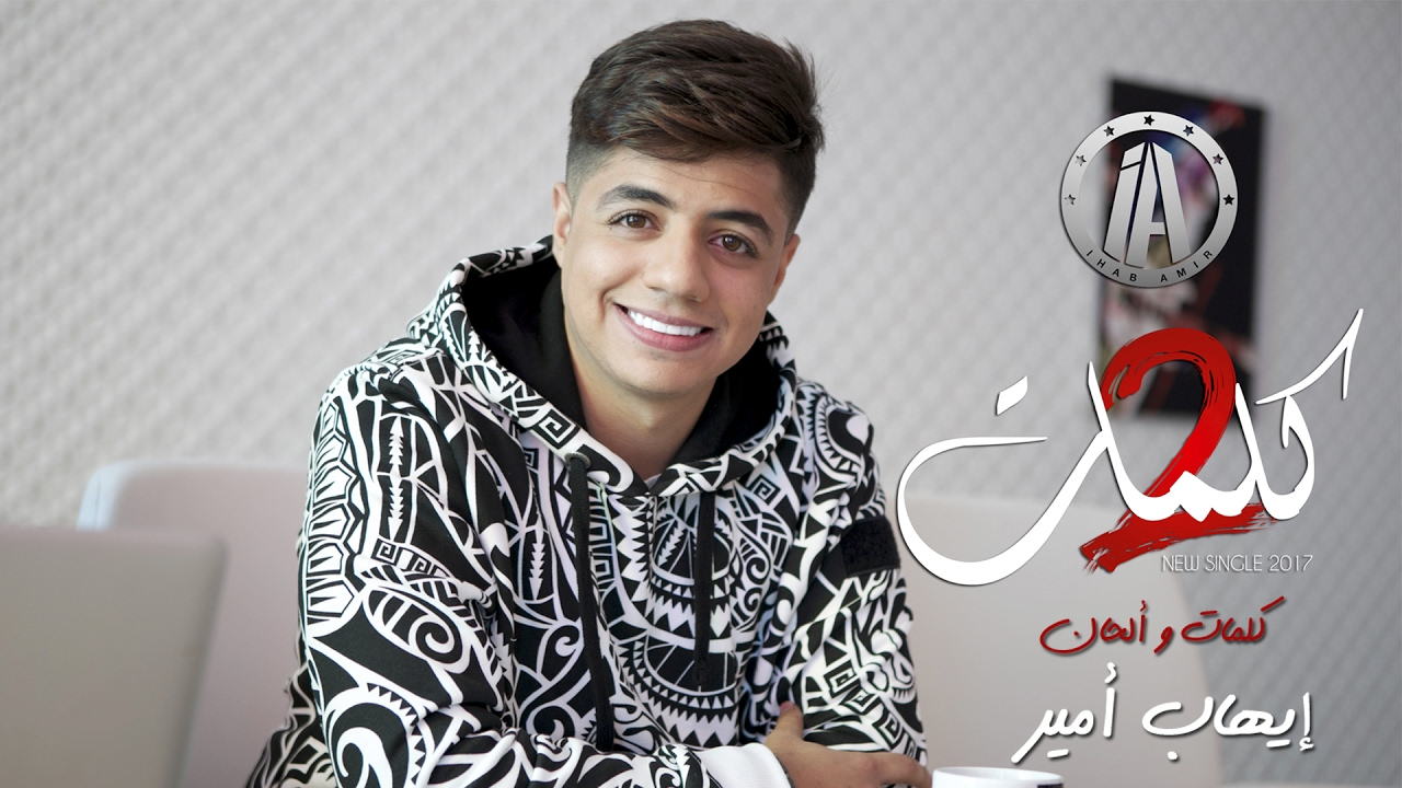 ihab amir madarna walo mp3