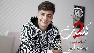 """إيهاب أمير يصدر فيديو كليب """"2 كلمات"""""""