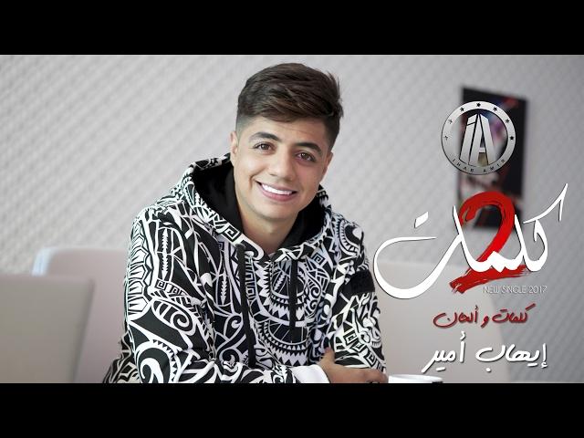 Ihab Amir - 2 Kelmat (EXCLUSIVE Music Video) | (إيهاب أمير - 2 كلمات (فيديو كليب حصري