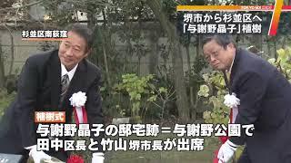 東京・杉並区は、歌人・与謝野晶子の生誕140年を記念し、大坂府堺市で育...