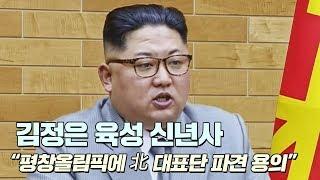 [풀영상]여야 평가 엇갈리는 화제의 북한 김정은 신년사... 대체 내용이 어떻길래?/비디오머그