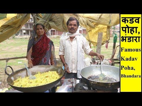 कडव पोहा   Famous Kadav Poha   Indian Street Food   Bhandara