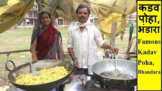 कडव पोहा | Famous Kadav Poha | Indian Street Food | Bhandara